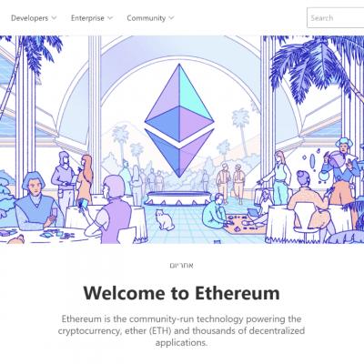 Etherium – Best Blockchain Platforms